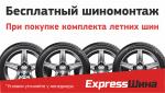 Бесплатный шиномонтаж при покупке комплекта летних шин